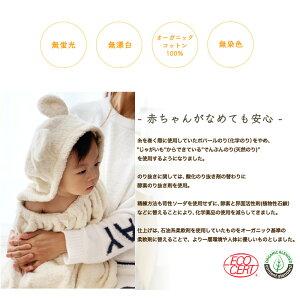 出産祝いベビーポンチョオーガニックコットンOrganicオーガニック有機国際認証日本製赤ちゃん安心安全エコサート認証