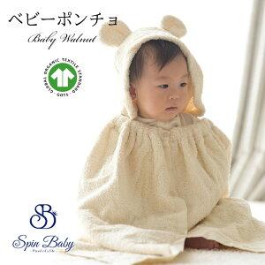 ポンチョオーガニックコットンOrganicオーガニック有機国際認証日本製赤ちゃん安心安全エコサート認証