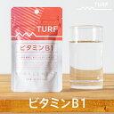 ターフ サプリメント ビタミンB1 7.59g(253mg×30粒) ゆうパケット ビタミン サプリメント 栄養機能食品 サプリ 栄養補助
