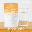 ターフ サプリメント ビタミンB2 7.59g(253mg×30粒) ゆうパケット ビタミン サプリメント サプリ 栄養補助 1