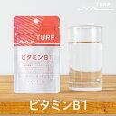 ターフ サプリメント ビタミンB1 3.79g(253mg×15粒) ゆうパケット ビタミン サプリメント 栄養機能食品 サプリ 栄養補助