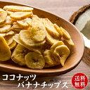 【大容量】甘さ控えめ ココナッツ バナナチップス お徳用150g×10袋 送料無料 スイーツ お菓子 訳あり ヘルシーお菓子 おやつ バナナ 【バナナ大容量】