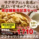 甘さ控えめ ココナッツ バナナチップス お徳用150g×4袋(600g) スイーツ お菓子 訳あり ヘルシーお菓子 おやつ バナナ