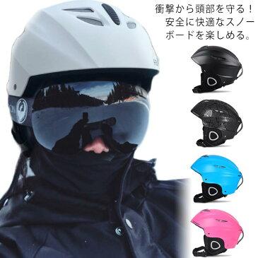 ヘルメット スノーボード メンズ レディース 子供 スキー ウィンタースポーツ スノーボード用 スキー ヘルメット アジアンフィットモデル スノボ 自転車 男女兼用 スノーボードウェア スキーウェア 安全 保温 蒸れない スケート