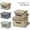 フタ付き 収納ボックス 布 不織布 収納ケース 衣装ケース おもちゃ箱 蓋付 衣類収納 布団収納 クローゼット収納 キッズ収納 子供部屋収納 整理整頓 衣替え クローゼット 押入れ 積み重ね