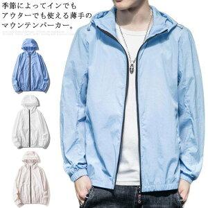 マウンテンパーカー メンズ ジャケット UVカット 薄手 夏物 冷房対策 ジップパーカー アウター カジュアル 大きいサイズ プルオーバー お洒落 送料無料