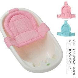 バスネット ベビー 新生児 メッシュ ベスネット 携帯 赤ちゃん お風呂用品 ふんわり 柔らかい ベビー入浴をサポート 便利グッズ