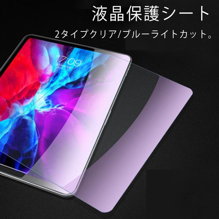タブレットPCアクセサリー, タブレット用液晶保護フィルム  iPad