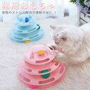 猫 おもちゃ ねこ ネコ 回る ボール 猫おもちゃ 猫じゃらし 回るボール 猫用 ひとり 遊べる 遊ぶ 運動不足 ストレス解消 電池不要 かわいい 猫用玩具 回転 オモチャ 玩具 運動 ペット用品 ダイエット 子猫 成猫