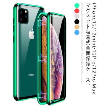 iphone12 ケース 12Pro 12ProMax 12mini ケース クリア 両面 マグネット 吸着式 強化ガラスラス 360°全面保護 アルミサイド 耐衝撃 スマホケース 透明ケース ワイヤレス充電 シンプル 軽い かわいい 送料無料