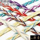 衿秀 帯締 帯締め おびしめ さざ波 乱れ矢羽根 より房 正絹 日本製 和装小物 和小物 1
