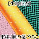 生地 コスプレ 市松 和柄 衣装作り 黒 緑 ピンク 黄色 ...