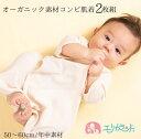 ベビー服 赤ちゃん 肌着 【日本製】Angeliebeオリジナル無添加コットン短肌着 男の子 女の子 ウェア ウエア