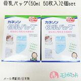 カネソンKaneson母乳バッグ(50ml50枚入)2個セットセット販売【カネソンママ母乳ベビー赤ちゃん授乳搾乳産婦人科】