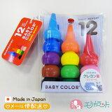 ベビーコロール(12color)はじめてのクレヨンお絵かきぬりえギフトプレゼント日本製送料無料
