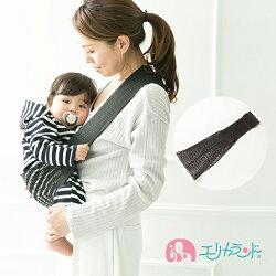 ベビースリング/ベビーキャリー/ポケットダッコ日本製【メール便対応商品】