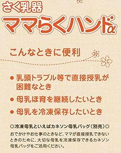 カネソンKanesonさく乳器ママらくハンドα(1コ入)本商品は発送後、お客様のご都合によるキャンセルはできませんので、ご了承ください。