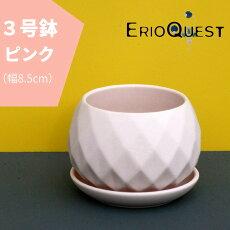 【3号鉢】幅8cm(ピンク)インテリア小さい幾何学プランター植木鉢おしゃれ鉢植え花栽培プレゼントギフト