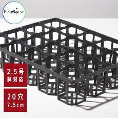 鉢トレーハーフプラスチック黒ブラック7.5cm20穴