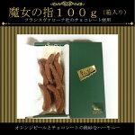 魔女の指100g(箱入り)父の日ギフトお祝いお中元チョコレートオランジェットお中元エリヤ洋菓子店