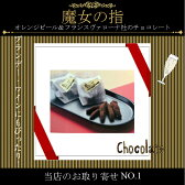 魔女の指 40g(袋入り) /ワインにピッタリ/ オランジェット/ チョコレート/ ギフト/ お祝い/売れ筋/ エリヤ洋菓子店