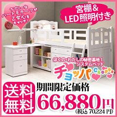 【送料無料】 宮付き LED 照明付き システムベッド システムデスク ロフトベット すのこベッド ...