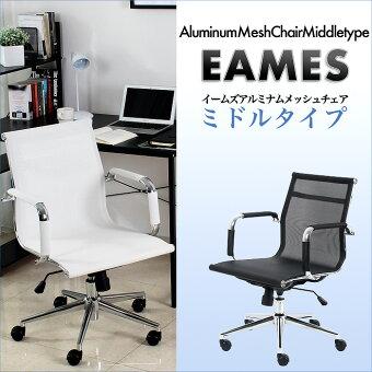 【送料無料】Danketuhl(ダンクトゥール)シェリーイームズアルミナムミドルバックチェアーメッシュチェアーイームズチェアーイス椅子チェアチェアーパソコンチェアーPCチェアーパーソナルチェアーオフィスチェアー送料無料