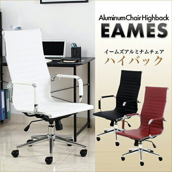 【送料無料】Danketuhl(ダンクトゥール)ヴェルディイームズアルミナムハイバックチェアイームズチェアイス椅子チェアチェアーパソコンチェアパソコンチェアーPCチェアPCチェアーパーソナルチェアーオフィスチェアー送料無料