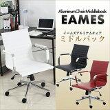 【送料無料】Danketuhl(ダンクトゥール)ファミーユイームズアルミナムミドルバックチェアイームズチェアイス椅子チェアチェアーパソコンチェアパソコンチェアーPCチェアPCチェアーパーソナルチェアーオフィスチェアー送料無料