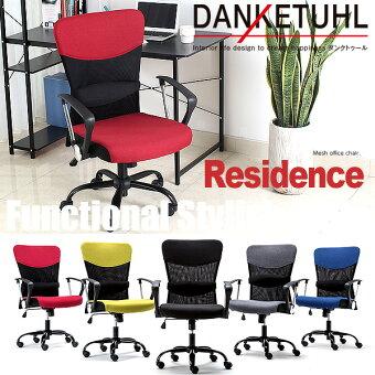 【送料無料】Danketuhl(ダンクトゥール)レジデンスイス椅子チェアチェアーパソコンチェアパソコンチェアーPCチェアPCチェアーパーソナルチェアーオフィスチェアーメッシュメッシュチェアー