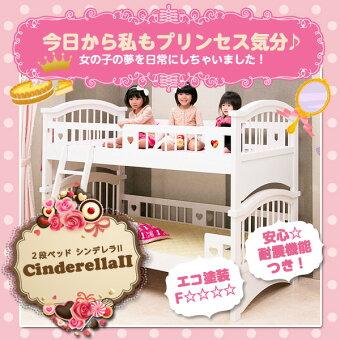 2段ベッドシンデレラ(ホワイトウォッシュ・ホワイトナチュラル)お姫様ベッドハート仕様
