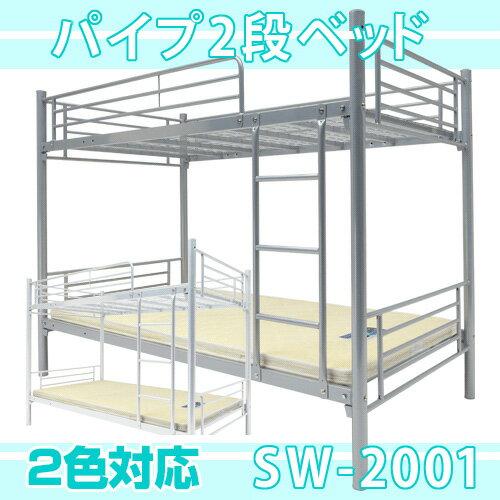 最安挑戦★パイプ 2段ベッド PB-201 2色対応 シルバー ホワイト 二段ベッド 二段ベット 2段ベ...