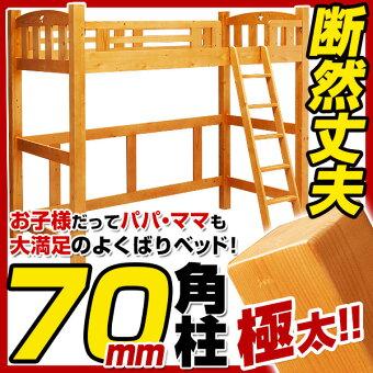 ★梯子の位置を選べる♪ロフトベッドコロン(2色対応)★