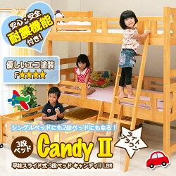 ★スライド3段ベッドキャンディ(ライトブラウン)★