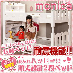 2段ベッドモニカ(ホワイトウォッシュ)