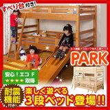 エコ塗装スロープ付き3段ベッドPARKパーク(2色対応)