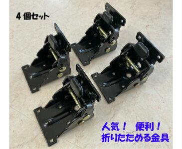 こたつ 折れ脚金具 単品(4個1セット) 折りたたみ金具 車のベットや壁の飾りだなにも使える DIY
