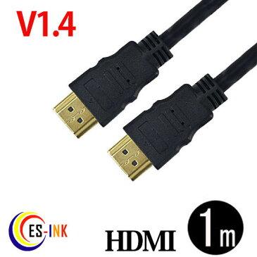 送料無料 ( 相性保証付 NO:D-C-1 ) 3D 対応 ハイスペックHDMIケーブル ( 1m ) ハイビジョン 3D映像 ( 1.4規格 ) イーサネット 対応 HDTV ( 1080P ) 対応 金メッキ仕様 PS3 対応 各種AVリンク 対応 Donyaダイレクト( メール便 対応 )qq