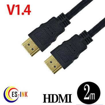 ( 送料無料 )( 相性保証付 NO:D-C-3 ) 3D 対応 ハイスペックHDMIケーブル ( 2m ) ハイビジョン 3D映像 ( 1.4規格 ) イーサネット 対応 HDTV ( 1080P ) 対応 金メッキ仕様 PS3 対応 各種AVリンク 対応 Donyaダイレクト( メール便 対応 )qq