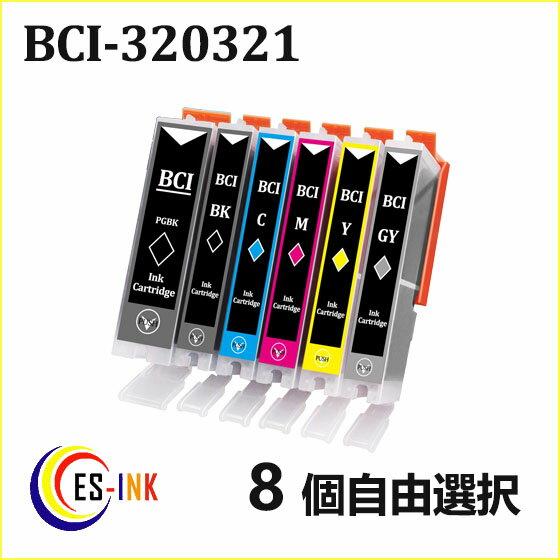 メール便 送料無料 キャノン canon 互換インク関連: BCI-320PGBK BCI-321BK BCI-321C BCI-321M BCI-321Y BCI-321GY BCI-321+320/5MP )