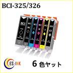 ( IC付 LED否点灯 ) CANON BCI-326+325 6MP ( BK C M Y GY PGBK ) 中身( BCI-326BK BCI-326C BCI-326M BCI-326Y BCI-326GY BCI-325PGBK ) 送料無料qq