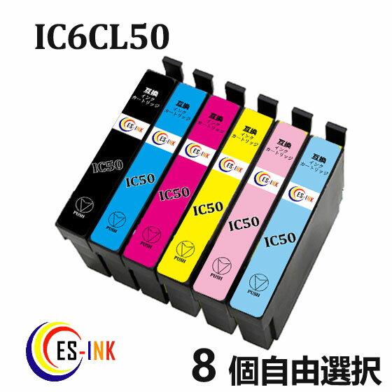 メール便 送料無料 お買得: ( エプソン ( epson )) 互換インク関連: ( ic6cl50 icbk50 icc50 icm50 icy50 iclc50 iclm50 )