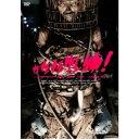 怪怪怪怪物! 【DVD】