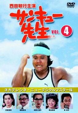 サンキュー先生 VOL.4 【DVD】