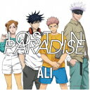 ALI/LOST IN PARADISE feat. AKLO《アニメ盤》 (期間限定) 【CD】