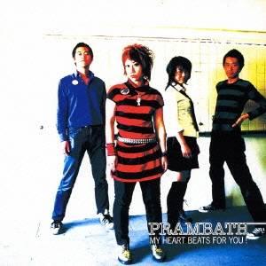 PRAMBATH/MY HEART BEATS FOR YOU! 【CD】