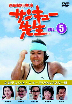 サンキュー先生 VOL.5 【DVD】