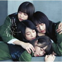 欅坂46/黒い羊《TYPE-B》 【CD+Blu-ray】