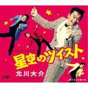 北川大介/星空のツイスト 【CD】