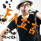 アスベスト/FA宣言 【CD】